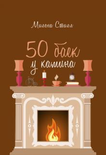 "Книга. ""50 баек у камина"" читать онлайн"