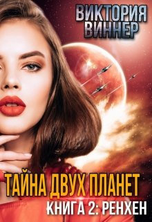 """Книга. """"Тайна двух планет. Книга 2: Ренхен"""" читать онлайн"""