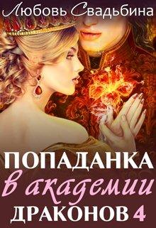 """Книга. """"Попаданка в Академии драконов 4"""" читать онлайн"""