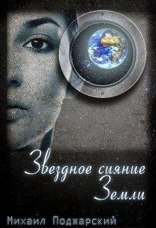"Книга. ""Звёздное сияние Земли"" читать онлайн"