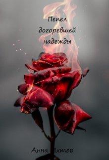 """Книга. """"Пепел догоревшей надежды"""" читать онлайн"""
