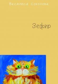 "Книга. ""Зефир"" читать онлайн"