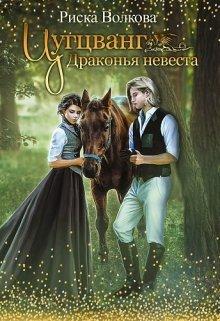 "Книга. ""Цугцванг. Драконья невеста"" читать онлайн"