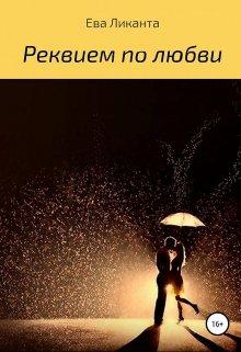 "Книга. ""Реквием по любви"" читать онлайн"
