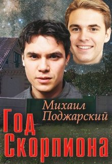 "Книга. ""Год Скорпиона"" читать онлайн"