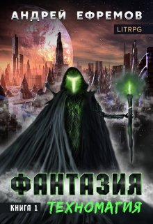"Книга. ""Фантазия-1 Техномагия"" читать онлайн"