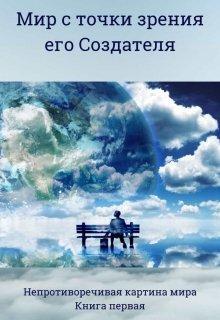 """Книга. """"Мир с точки зрения его Создателя"""" читать онлайн"""