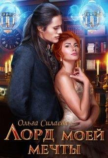 """Книга. """"Лорд моей мечты"""" читать онлайн"""