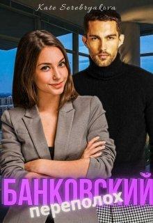 "Книга. ""Банковский переполох"" читать онлайн"