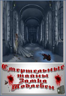 """Книга. """"Смертельные тайны замка Тодлебен"""" читать онлайн"""