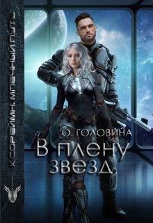 "Книга. ""В плену звёзд"" читать онлайн"