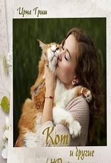 "Книга. ""Кот и другие (не) приятности 2"" читать онлайн"