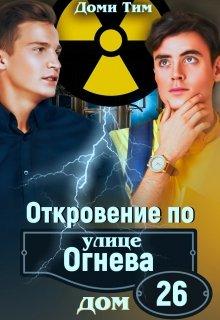 """Книга. """"Откровение по улице Огнева, дом 26"""" читать онлайн"""