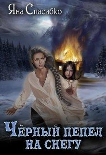 """Книга. """"Черный пепел на снегу"""" читать онлайн"""