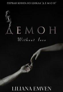 """Книга. """"Д Е М О Н   Without love """" читать онлайн"""