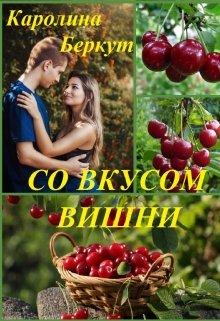 "Книга. ""Со вкусом вишни"" читать онлайн"