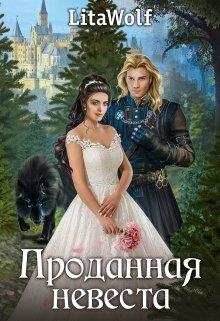 """Обложка книги """"Проданная невеста"""""""