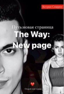 """Книга. """"Путь:новая страница/the way:new page"""" читать онлайн"""