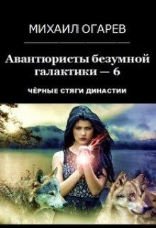 """Книга. """"Чёрные стяги Династии"""" читать онлайн"""