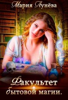 """Книга. """"Факультет бытовой магии"""" читать онлайн"""