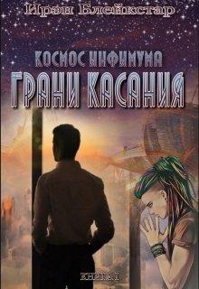 """Книга. """"Космос инфимума. Грани касания"""" читать онлайн"""