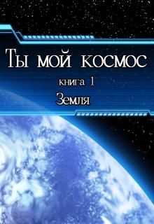"""Книга. """"Ты мой космос. Земля"""" читать онлайн"""