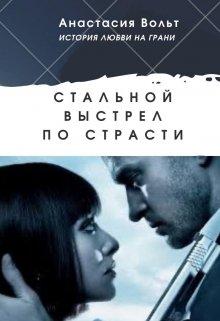 """Книга. """"Стальной выстрел по страсти"""" читать онлайн"""