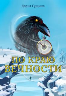 """Книга. """"По краю Вечности"""" читать онлайн"""