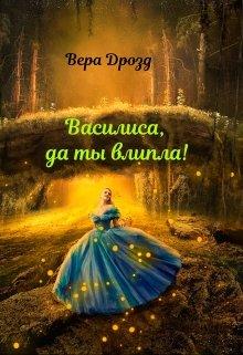 """Книга. """"Василиса, да ты влипла!"""" читать онлайн"""