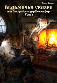 """Книга. """"Ведьмачья сказка или это работа для Йеннифер. Том 2"""" читать онлайн"""