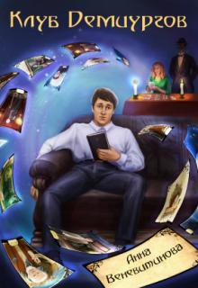 "Книга. ""Клуб Демиургов"" читать онлайн"