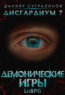"""Книга. """"Дисгардиум 7. Демонические игры"""" читать онлайн"""