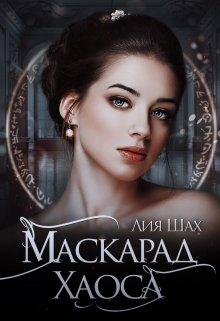 """Книга. """"Маскарад Хаоса"""" читать онлайн"""