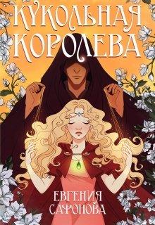 """Книга. """"Кукольная королева"""" читать онлайн"""