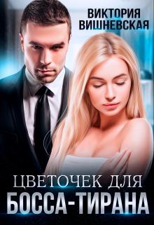 """Книга. """"Цветочек для босса-тирана"""" читать онлайн"""