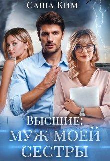 """Книга. """"Муж моей сестры"""" читать онлайн"""