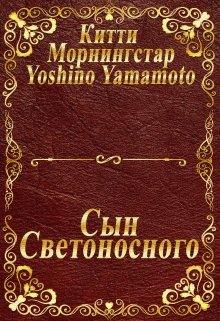 "Книга. ""Сын Светоносного"" читать онлайн"