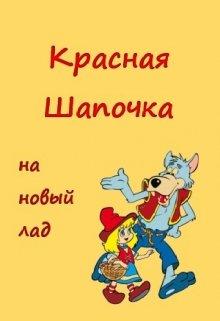 """Книга. """"Красная Шапочка на новый лад. Зелёная Каска. Боевик"""" читать онлайн"""