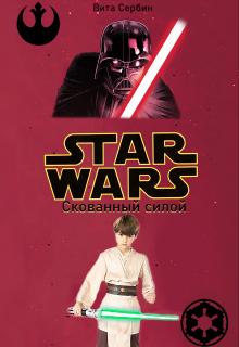 """Книга. """"Звёздные войны. Скованный силой"""" читать онлайн"""