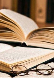 """Книга. """"Всего лишь моё мнение"""" читать онлайн"""