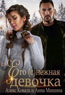 """Книга. """"Его (с)нежная девочка"""" читать онлайн"""
