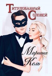"""Книга. """"Титулованный Соловей"""" читать онлайн"""