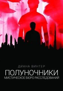 """Книга. """"Полуночники. Мистическое бюро расследований"""" читать онлайн"""