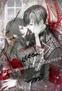 """Книга. """"Стеклянная душа вампира"""" читать онлайн"""