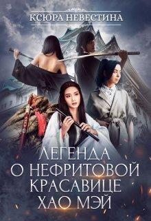 """Книга. """"Легенда о нефритовой красавице Хао Мэй"""" читать онлайн"""