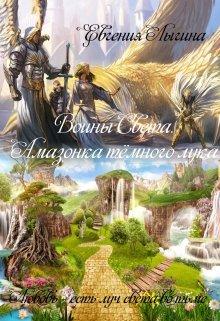"Книга. ""Воины Света. Амазонка тёмного лука"" читать онлайн"
