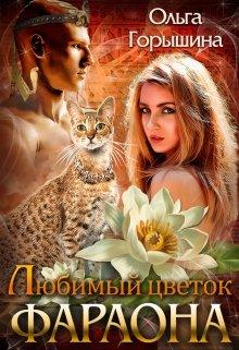 "Книга. ""Любимый цветок фараона"" читать онлайн"