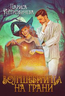 """Книга. """"Волшебница на грани"""" читать онлайн"""