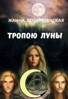 "Книга. ""Тропою луны"" читать онлайн"