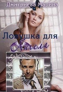 """Книга. """"Ловушка для Ангела """" читать онлайн"""